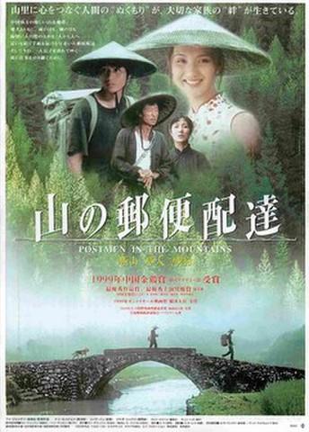 映画チラシ: 山の郵便配達(裏面グロス地)