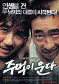 韓国チラシ699: クライング・フィスト