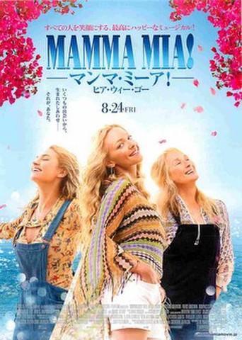 映画チラシ: マンマ・ミーア! ヒア・ウィー・ゴー(3人)