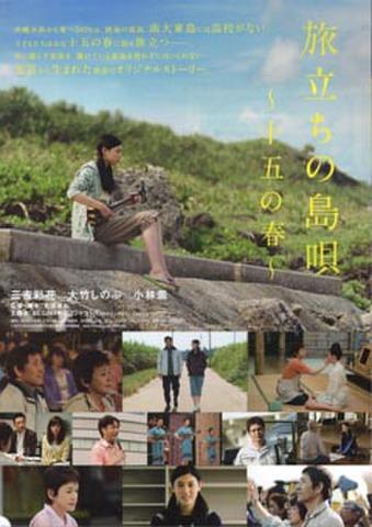 映画チラシ: 旅立ちの島唄 十五の春(2枚折)