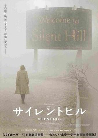映画チラシ: サイレントヒル(「バイオハザード」を越える~)