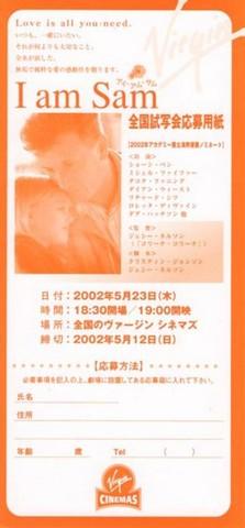 映画チラシ: アイ・アム・サム(小型・片面・単色・ヴァージンシネマズ試写会応募用紙)