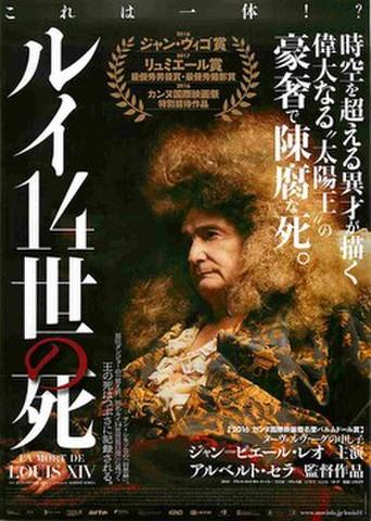 映画チラシ: ルイ14世の死(裏面左下:来日決定!舞台挨拶予定!)