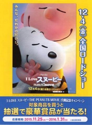 映画チラシ: I Love スヌーピー THEPEANUTS MOVIE(小型・2枚折・公開記念キャンペーン)