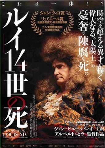 映画チラシ: ルイ14世の死(裏面左下:横顔)
