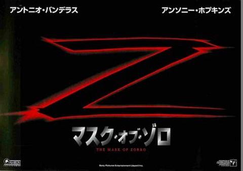 映画チラシ: マスク・オブ・ゾロ(ヨコ位置)
