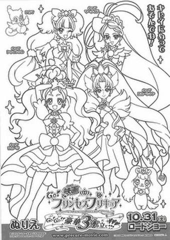 映画チラシ: Go!プリンセスプリキュア パンプキン王国のたからもの/キュアフローラといたずらかがみ/プリキュアとレフィのワンダーナイト(ぬりえ)