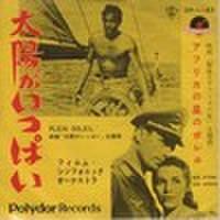 EPレコード260: 太陽がいっぱい/撃墜王アフリカの星
