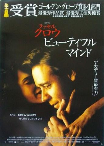 映画ポスター1690: ビューティフル・マインド