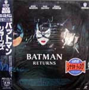 レーザーディスク247: バットマン リターンズ<字幕スーパー版/劇場公開版・ビスタサイズ>