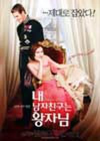 韓国チラシ409: The Prince & Me