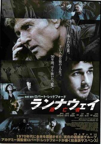 映画チラシ: ランナウェイ 逃亡者(ロバート・レッドフォード)