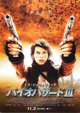 映画チラシ: バイオハザードIII(サヨナラ。)