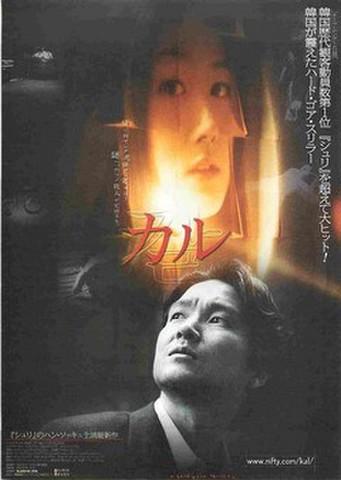 映画チラシ: カル(人物あり)