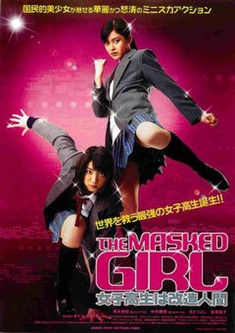 映画チラシ: THE MASKED GIRL 女子高生は改造人間