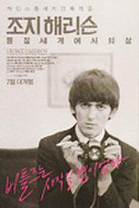 韓国チラシ003: ジョージ・ハリスン/リヴィング・イン・ザ・マテリアル・ワールド