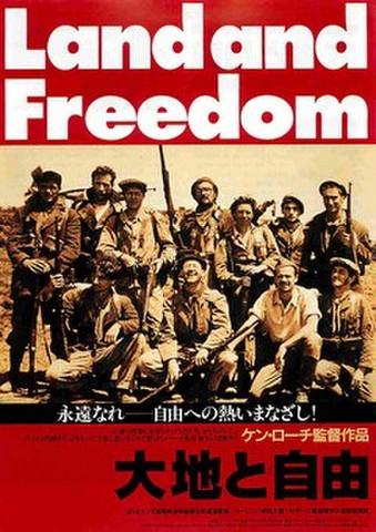 映画チラシ: 大地と自由(裏面黒)