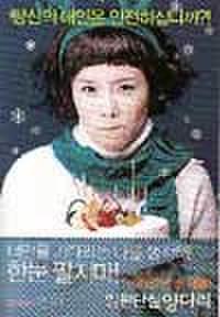 韓国チラシ070:
