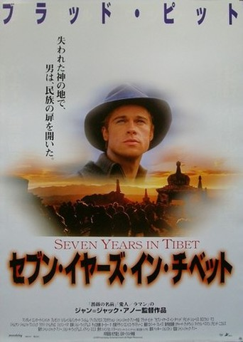 映画ポスター1728: セブン・イヤーズ・イン・チベット