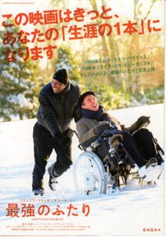 映画チラシ: 最強のふたり(小型・4枚折)