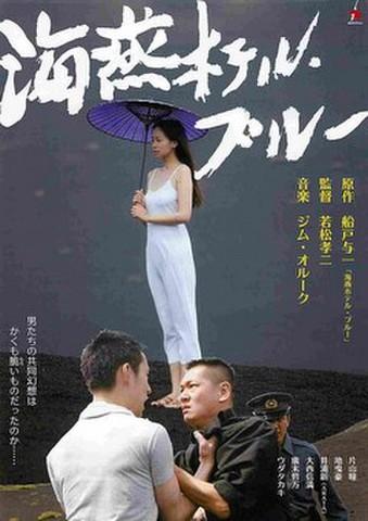 映画チラシ: 海燕ホテル・ブルー
