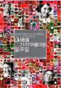 韓国チラシ435: 私の生涯で最も美しい一週間