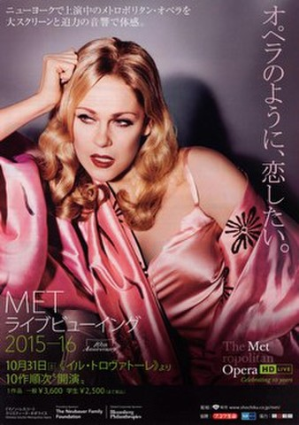 映画チラシ: METライブビューイング 2015-16(A4判・2枚折)