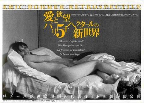 映画チラシ: 【エリック・ロメール】愛と欲望パリ5千ヘクタールの新世界 愛の昼下がり/O侯爵夫人/飛行士の妻/美しき結婚