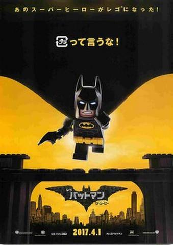 映画チラシ: レゴバットマン ザ・ムービー(題字下)