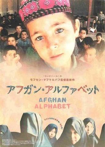 映画チラシ: アフガン・アルファベット