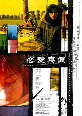映画チラシ: 恋愛寫眞(人あり)