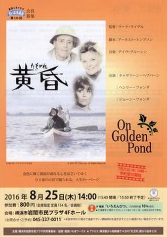 映画チラシ: 黄昏(A4判・岩間シネマクラブ思い出映画館)