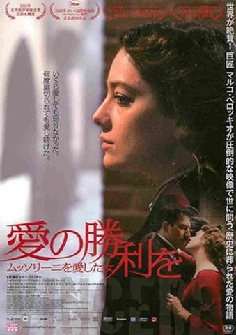映画チラシ: 愛の勝利を ムッソリーニを愛した女