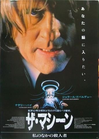 映画ポスター1752: ザ・マシーン 私のなかの殺人者