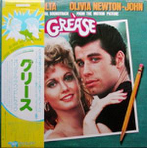 LPレコード006: グリース