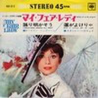 EPレコード284: マイ・フェア・レディ