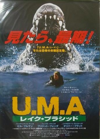 映画ポスター1454: U.M.A レイク・プラシッド