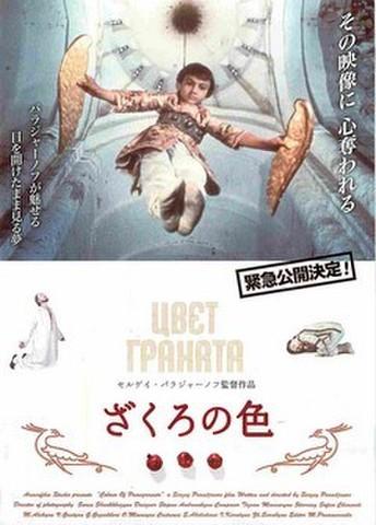 映画チラシ: ざくろの色('08リバイバル)