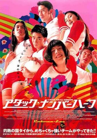 映画チラシ: アタック・ナンバーハーフ(ピンク地・裏面赤)