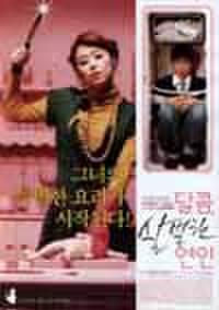 韓国チラシ925: 甘く、殺伐とした恋人