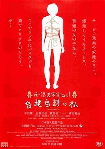 映画チラシ: R-18文学賞Vol.1 自縄自縛の私(イラスト)