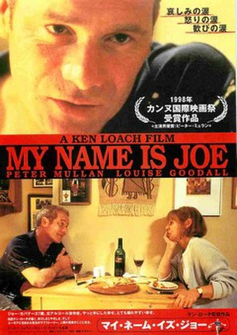 映画チラシ: マイ・ネーム・イズ・ジョー