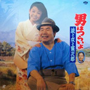 レーザーディスク614: 男はつらいよ 旅と女と寅次郎