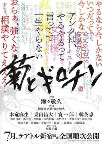 映画チラシ: 菊とギロチン(写真なし)