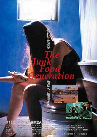 映画チラシ: The Junk Food Generation