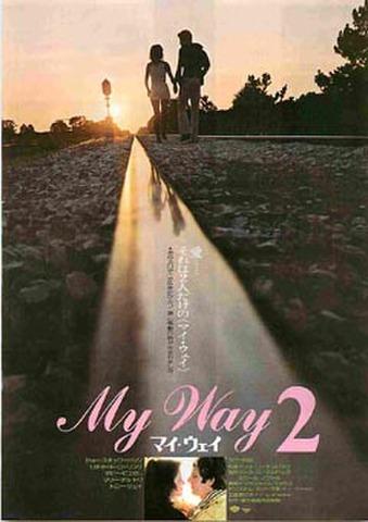 映画チラシ: マイ・ウェイ2
