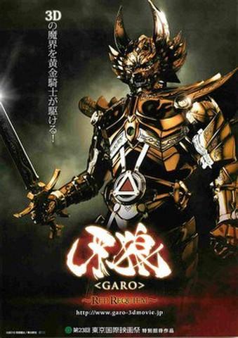 映画チラシ: 牙狼 GARO RED REQUIEM(3Dの魔界を~)
