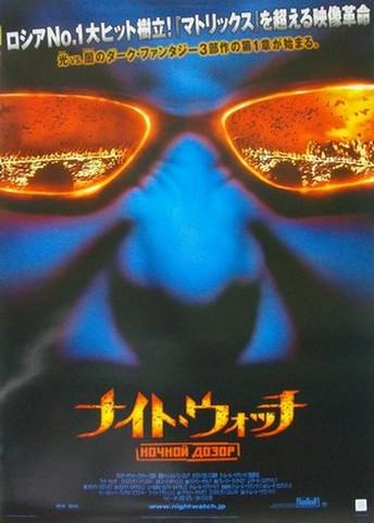 映画ポスター1257: ナイト・ウォッチ