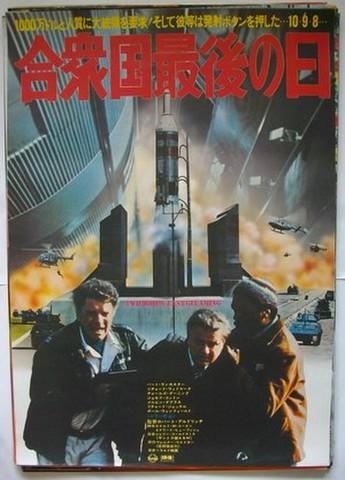 映画ポスター1241: 合衆国最後の日