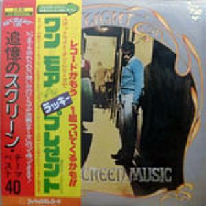 LPレコード062: スポットライト・オン 追憶のスクリーン・テーマベスト40 ある愛の詩/ラ・マンチャの男/バラキ/ゲッタウェイ/華麗なる賭け/他